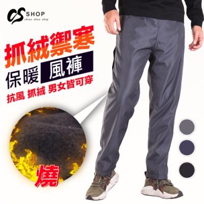 CS衣舖 超保暖 防風 內裡刷毛 運動 休閒 風褲