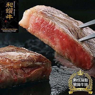 【漢克嚴選】美國和牛PRIME頂級嫩肩沙朗牛排12片(120g±10%/片)