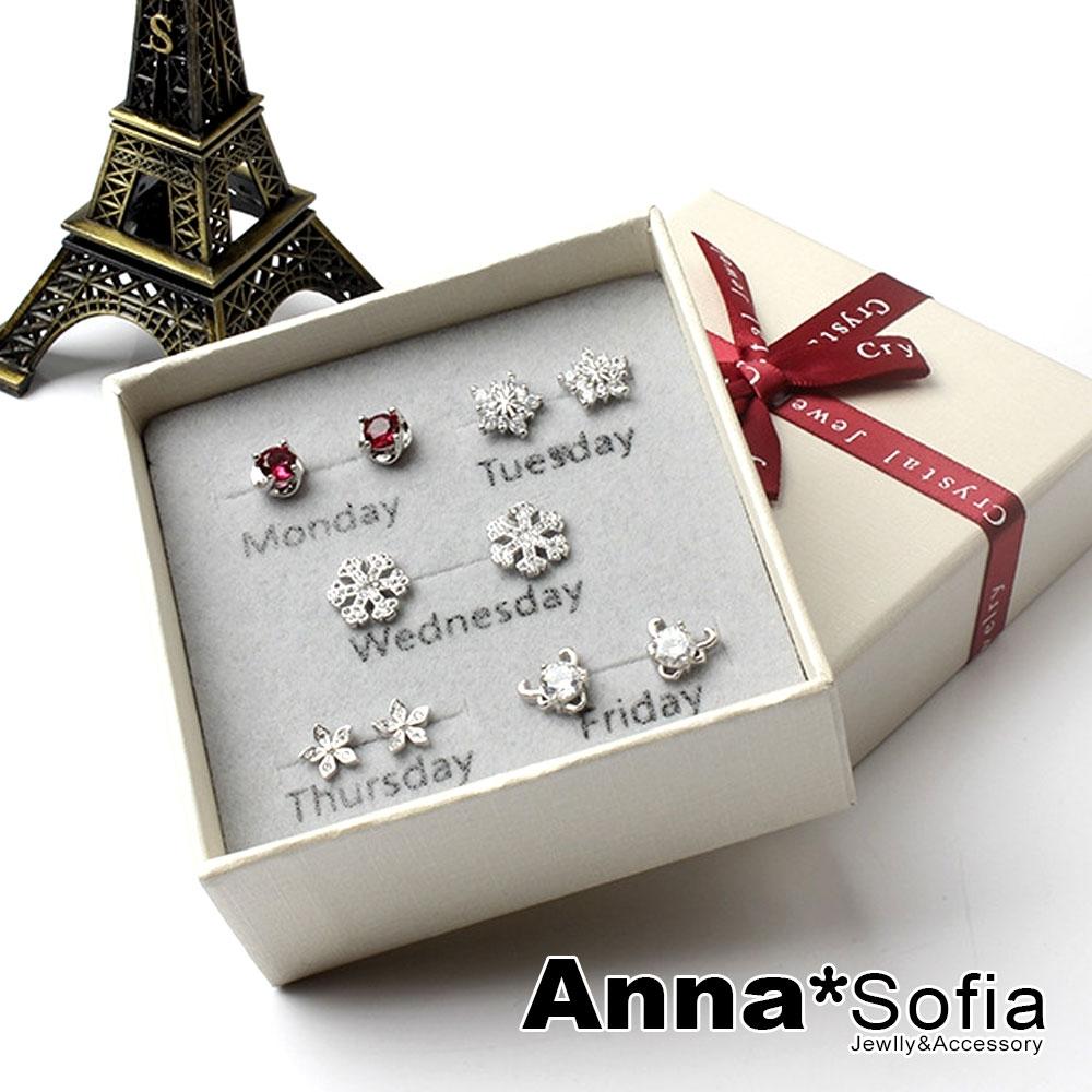 【3件5折】AnnaSofia 華鑽星期耳環 925銀針耳釘耳針耳環5對套組(銀系-A款)
