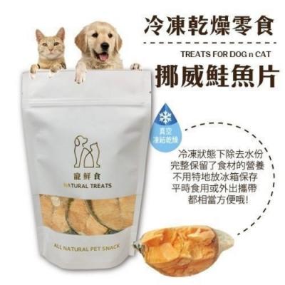 【任選五送一】寵鮮食《冷凍熟成犬貓零食-挪威鮭魚50g》凍乾零食