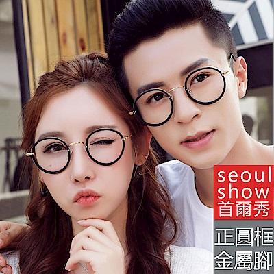 seoul show復古氣質圓框  裝飾近視平光眼鏡 58488三色