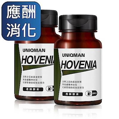 UNIQMAN 應酬酵素 膠囊 (60粒/瓶)2瓶組