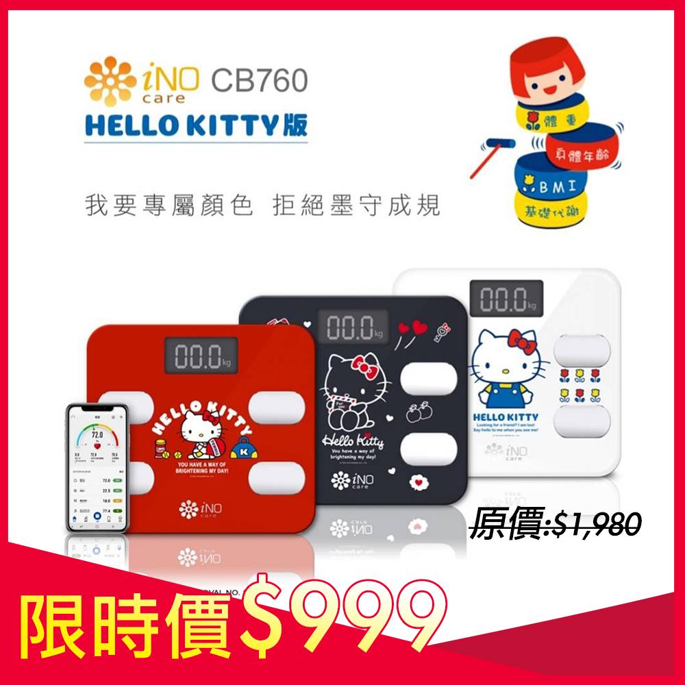 [限定]iNO HELLO KITTY版 藍牙智能體重計(CB760)-白/黑/紅 3色任選1