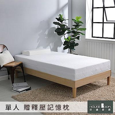 House Door 天絲布套正反兩用舒壓記憶床墊-20cm厚-標準單人