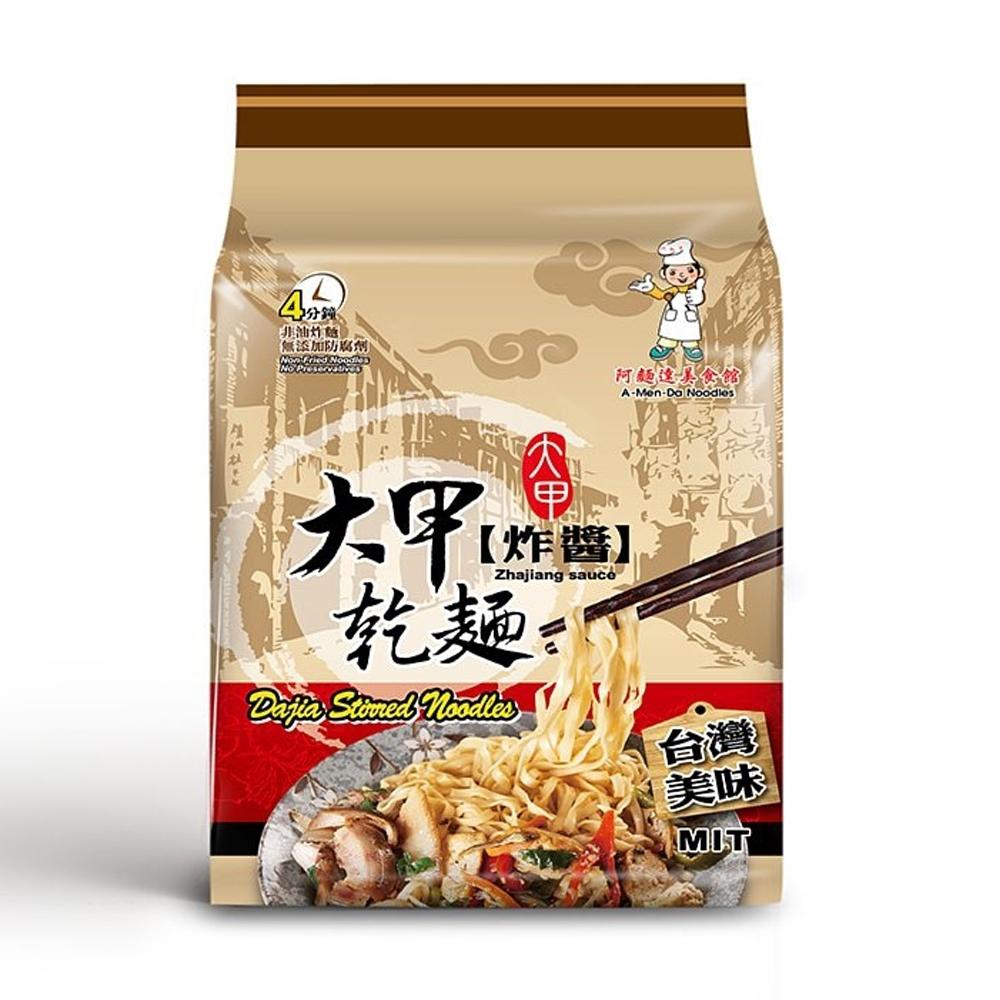 大甲乾麵 炸醬口味(110gx4入)