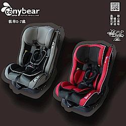 湯尼熊 Tony Bear 0-7歲汽車座椅