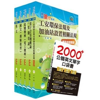 108年中油公司招考(加油站儲備幹部類)套書(贈英文單字書、題庫網帳號、雲端課程)
