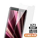 Sony Xperia XZ3 透明 9H 鋼化玻璃膜 手機螢幕 防撞 防摔 保護貼
