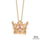 點睛品 V&A博物館系列 18K玫瑰金紅寶石皇冠造型項鍊
