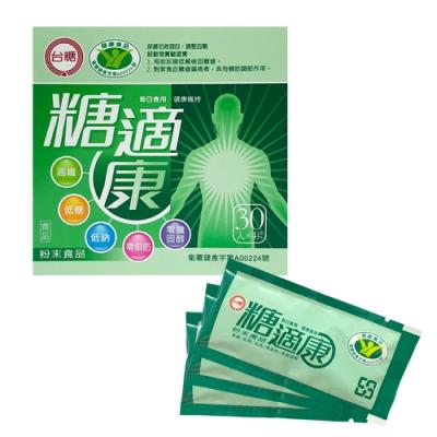 台糖 糖適康(30包/盒)x1盒(健康食品認證)(加贈糖適康x3包)