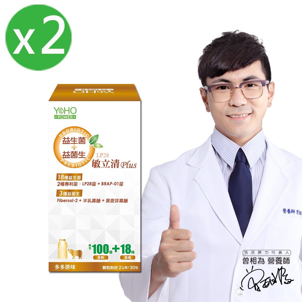 悠活原力 LP28敏立清Plus益生菌-乳酸口味X2(30條/盒)