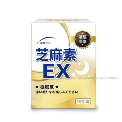 統欣生技-液態膠囊芝麻素EX(30粒/盒)