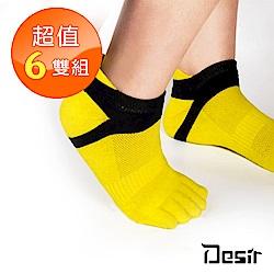 Desir-運動護足設計網眼透氣五指襪 6雙