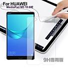 CITY for HUAWEI MediaPad M5 10.8吋 專用版9H鋼化玻璃保護貼