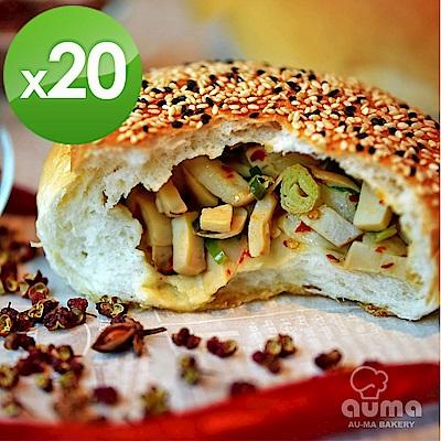 奧瑪烘焙川麻香蔥菇菇包X20入