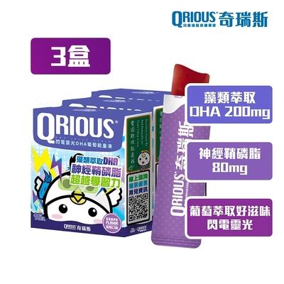 QRIOUS奇瑞斯閃電靈光DHA+神經鞘磷脂葡萄能量凍(3盒)/DHA/藻類萃取/神經鞘磷脂/PS/PE/PC/兒童保健