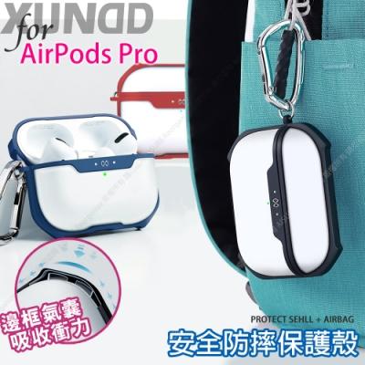 XUNDD for AirPods Pro安全防摔磨砂保護殼-附贈金屬掛勾