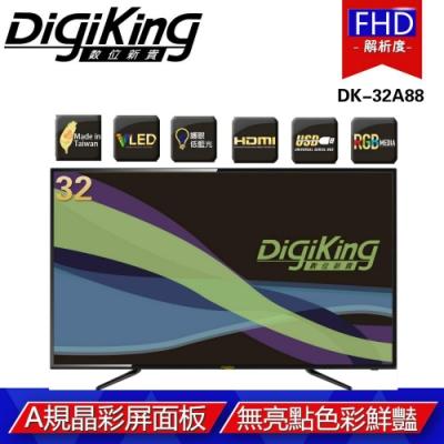 DigiKing數位新貴32吋淨藍光FHD液晶數位視訊盒DK-32A88