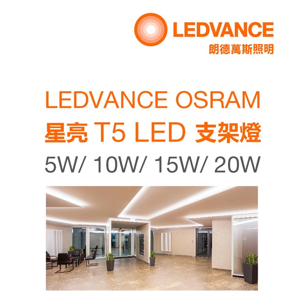 歐司朗OSRAM 星亮4 尺 T5 LED 20W 支架燈 層板燈 櫥櫃燈(9入組)