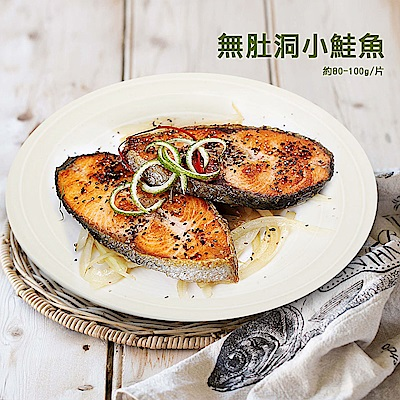 築地一番鮮-嚴選優質無肚洞小鮭魚35片(80-100g/片)免運組