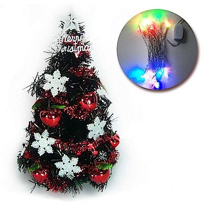 摩達客 1尺雪花紅果裝飾黑色聖誕樹+LED20燈彩光插電式(樹免組裝)