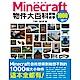 我的Minecraft物件大百科 product thumbnail 1