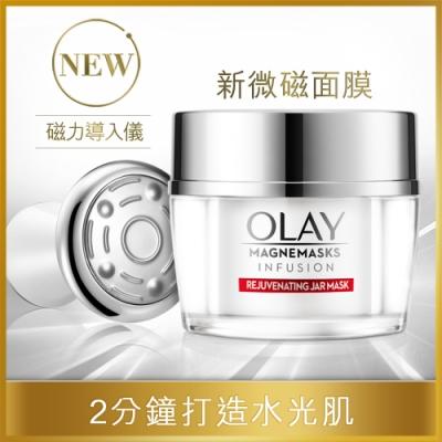 歐蕾 OLAY微磁導入緊緻面膜套裝(微磁緊緻面膜50g+導入儀)