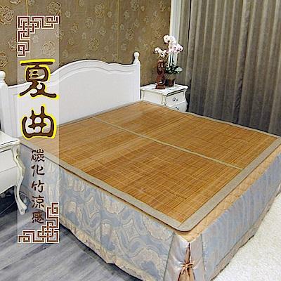 范登伯格 - 仲夏頌 碳化竹雙人涼蓆 -夏曲 (150x186cm)