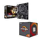 AMD Ryzen3 1200+技嘉A320M-S2H 超值組