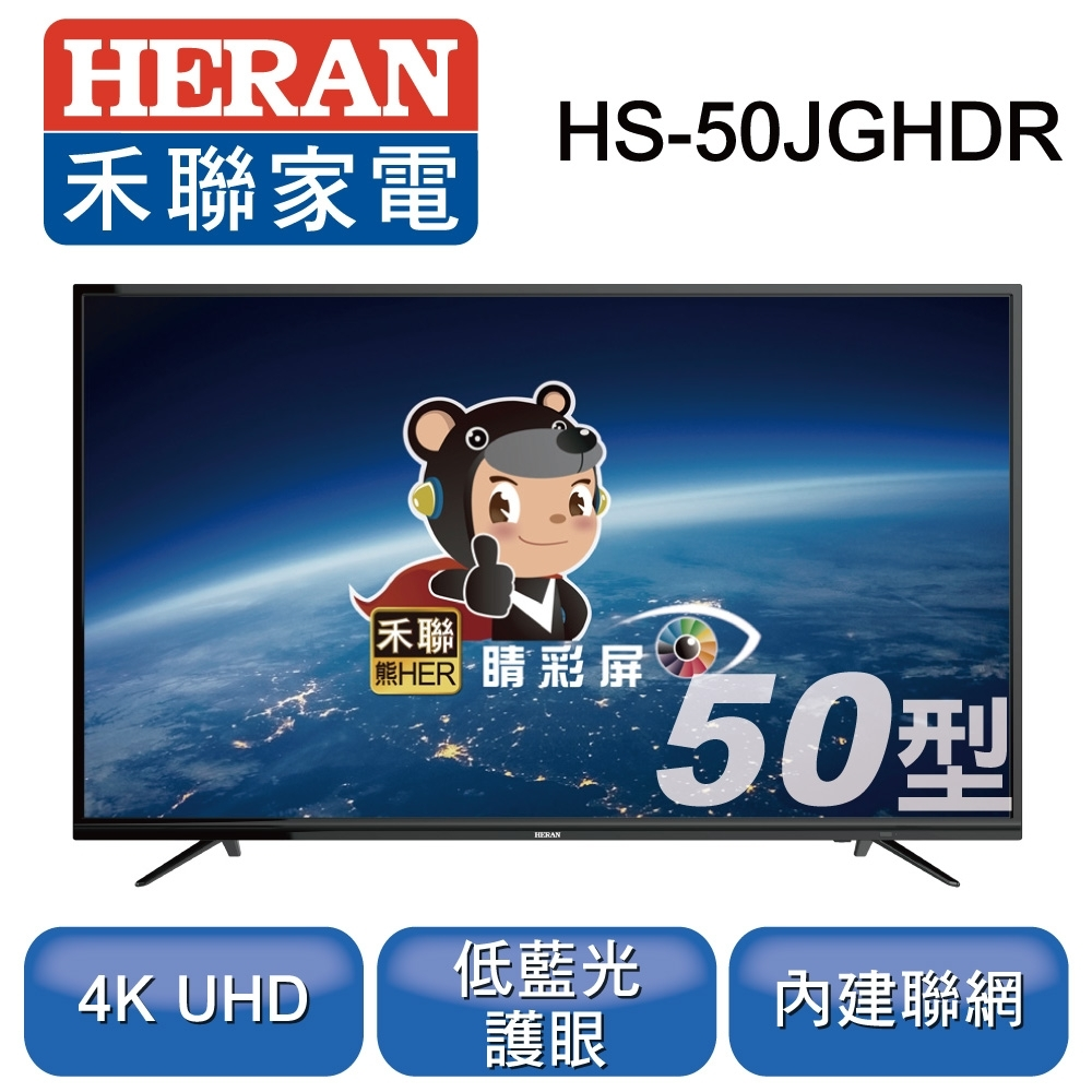 HERAN禾聯 50型 4K HDR 低藍光連網液晶顯示器+視訊盒 HS-50JGHDR