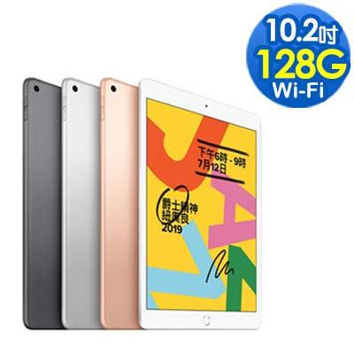 Apple 2019 iPad 第七代 (10.2吋 / WiFi / 128G)