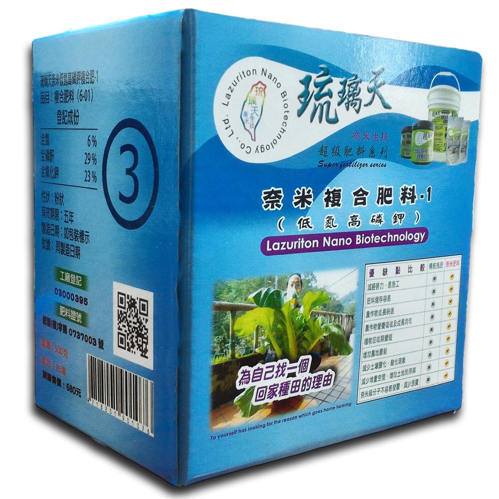 琉璃天 正台灣生產 3號奈米技術低氮高磷鉀複合肥料(盒/5包)