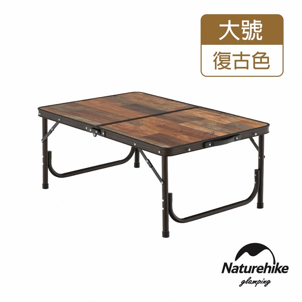 Naturehike 鹿野鋁合金手提折疊桌 大號 復古色 JJ028-急