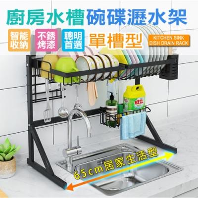 【Lebon life】65CM不鏽鋼廚房單槽瀝水架(餐具碗碟置物架 收納架 水槽架)