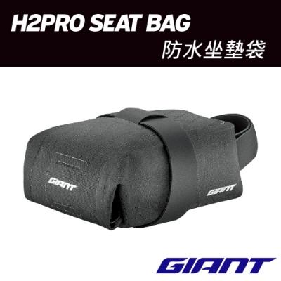 GIANT H2PRO SEAT BAG 防水坐墊袋