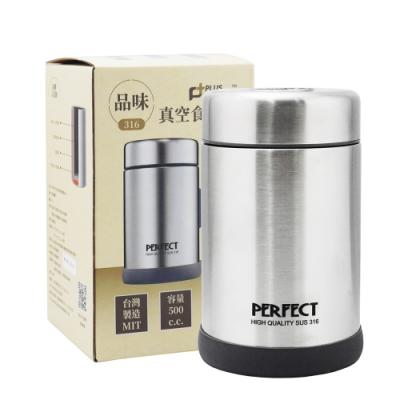 PERFECT品味316真空食物罐-500ml-不鏽鋼色-2入組