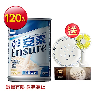 (即期品)亞培 安素香草口味(250ml)-網購限定30入x 4箱-效期2019/9/17