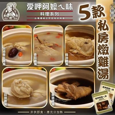 (滿699免運)【海陸管家】愛呷阿嬤ㄟ味-養生雞湯(5種口味)1包