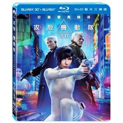 攻殼機動隊 Ghost In The Shell 3D+2D+Bonus 藍光 BD