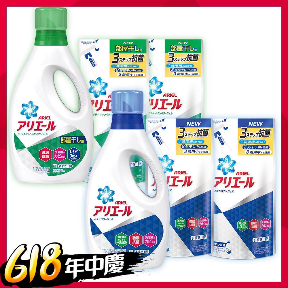 [時時樂限定] 【日本No.1】Ariel 超濃縮洗衣精特惠組(910gX1瓶+720gX2包)