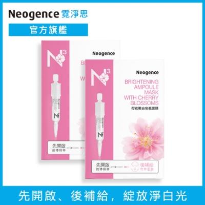 Neogence霓淨思【買1送1】N3櫻花嫩白安瓶面膜