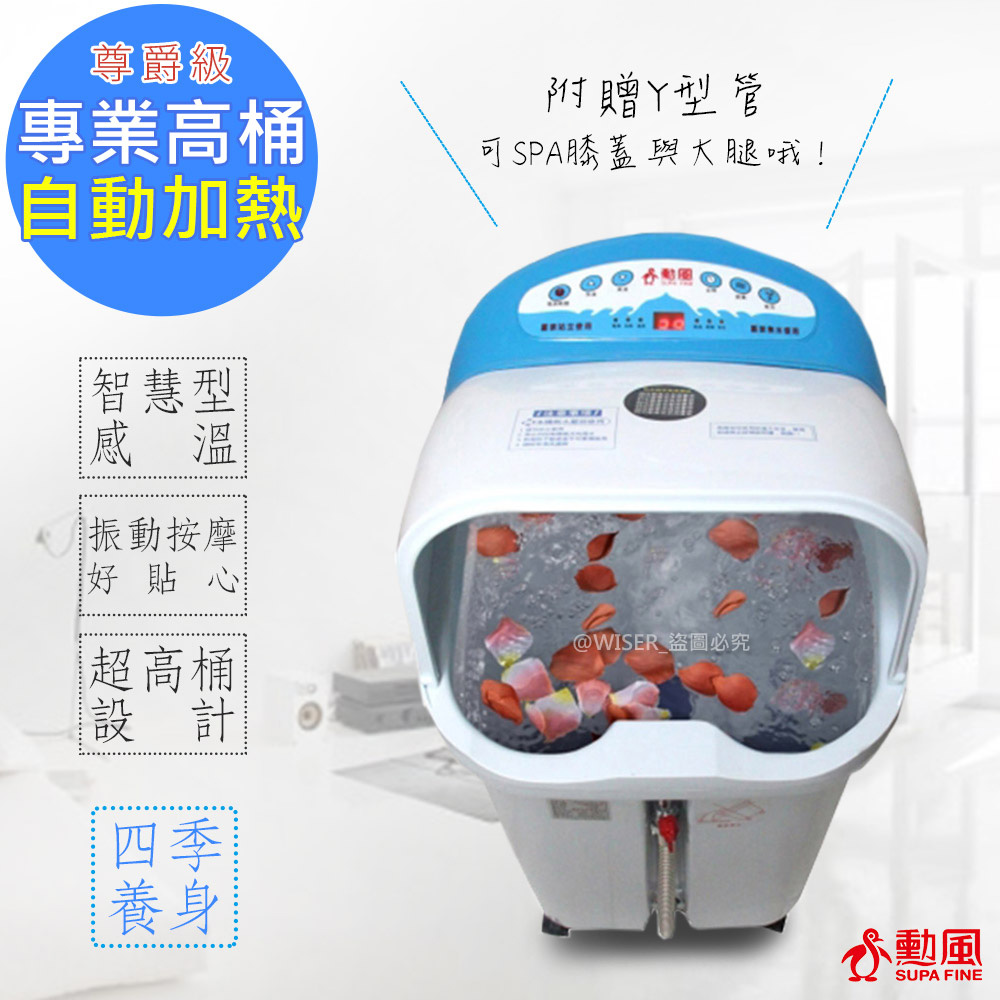 勳風 尊爵級超高桶加熱式SPA泡腳機 (HF-3793)