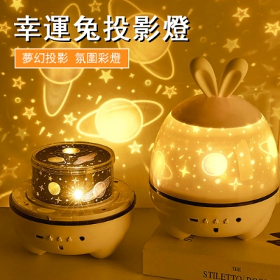 LED星空投影燈 夢幻宇宙星空小夜燈 臥室浪漫氛圍燈 兒童星光睡眠床頭燈/生日禮物