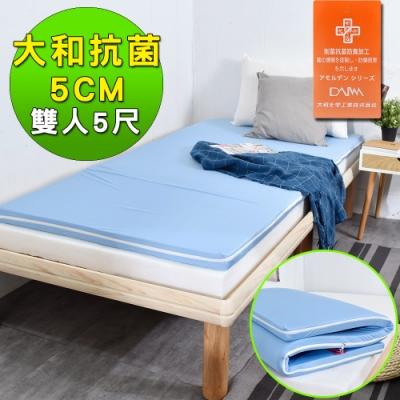窩床的日子-大和抗菌5cm記憶床墊-雙人5x6.2尺 床墊/雙人床墊/抗菌床墊/折疊床墊