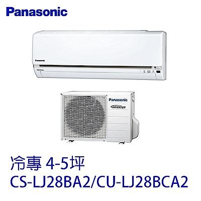 Panasonic國際牌變頻冷專 分離式冷氣 CS-LJ28BA2/CU-LJ28BCA2