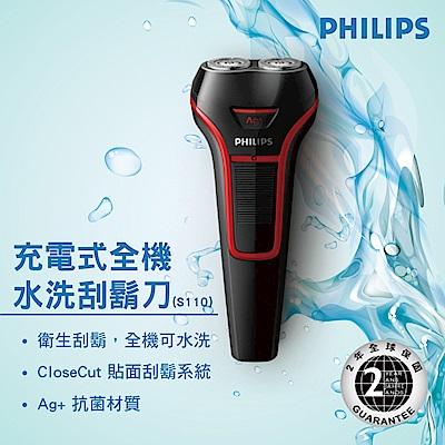 飛利浦PHILIPS 充電式全機水洗刮鬍刀 S110