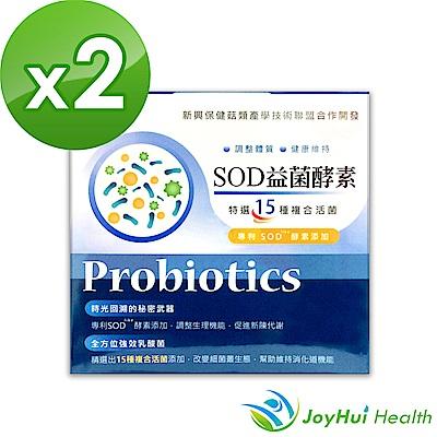 【健康進行式】SOD益菌酵素30包*2盒