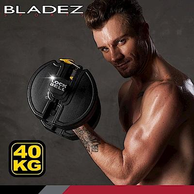 【BLADEZ】LK1 LOCKBELL-熱扣可調式啞鈴組-40KG(菱紋握把安全防滑/限位溝槽快速拆裝)