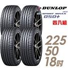 【登祿普】SP SPORT MAXX 050+ 高性能輪胎_四入組_225/50/18
