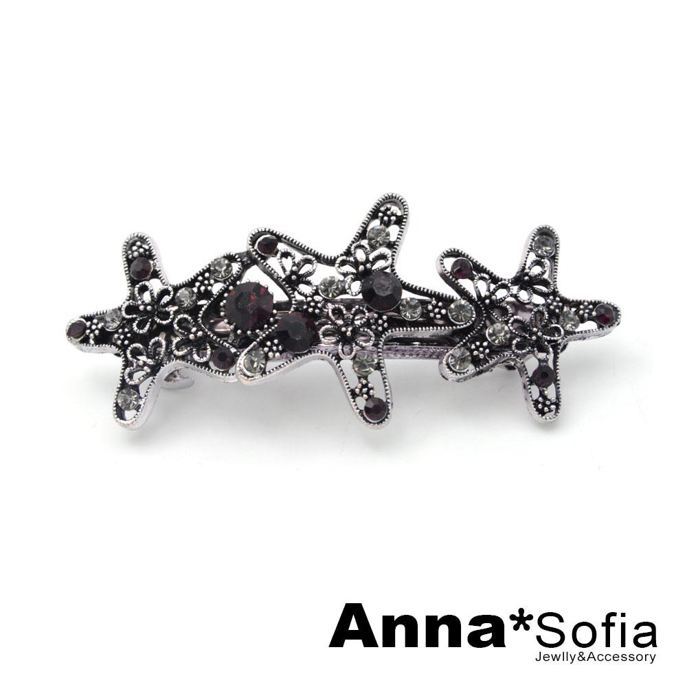 【滿520打7折】AnnaSofia 海星花續晶 純手工髮夾(墨紫鑽系)